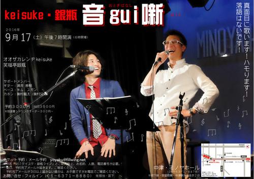 音gui噺14.jpg